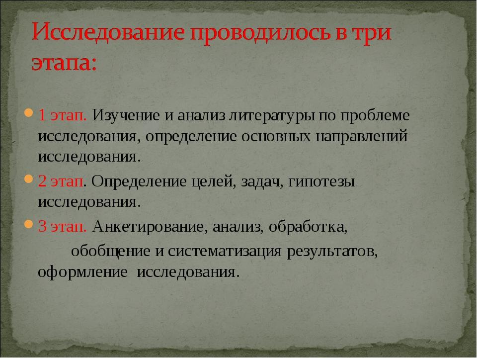 1 этап. Изучение и анализ литературы по проблеме исследования, определение ос...