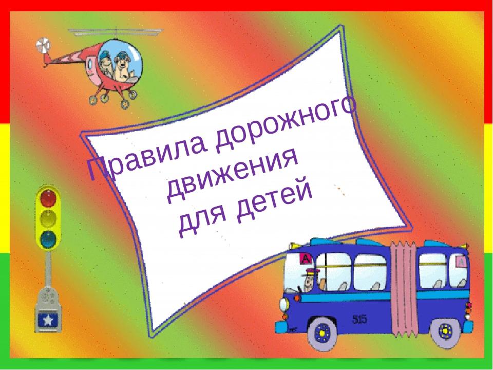 Правила дорожного движения для детей