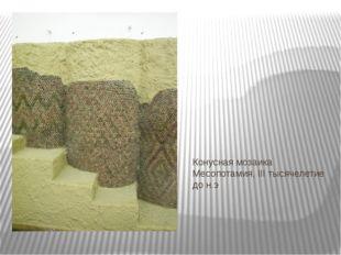 Конусная мозаика Месопотамия, ІІІ тысячелетие до н.э