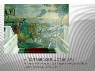 «Полтавская Боталия» Мозаика М.В. ломоносова в здании Академии Наук Санкт-Пет