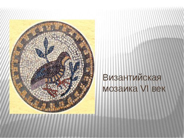 Византийская мозаика VI век