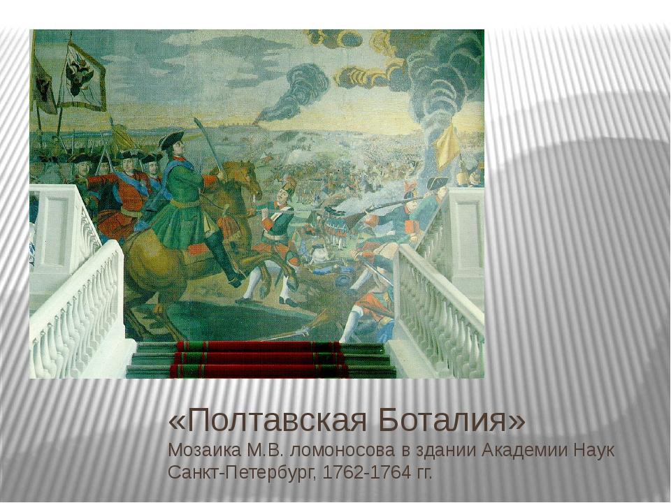 «Полтавская Боталия» Мозаика М.В. ломоносова в здании Академии Наук Санкт-Пет...