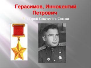 Герасимов, Иннокентий Петрович (Герой Советского Союза)