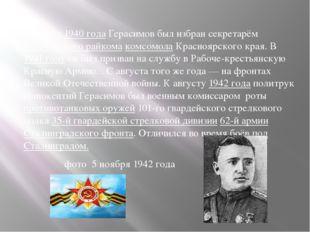 18 марта 1940 года Герасимов был избран секретарём Казачинского райкома комс