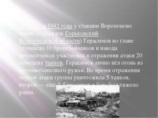 22 августа 1942 года у станции Воропоново (ныне— посёлок Горьковский Волгог