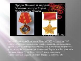 Указом Президиума Верховного Совета СССР от 5 ноября 1942 года за «образцово