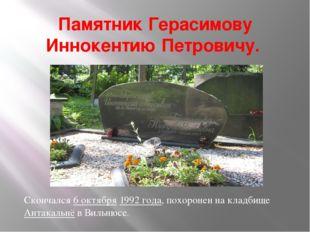 Памятник Герасимову Иннокентию Петровичу. Скончался 6 октября 1992 года, похо