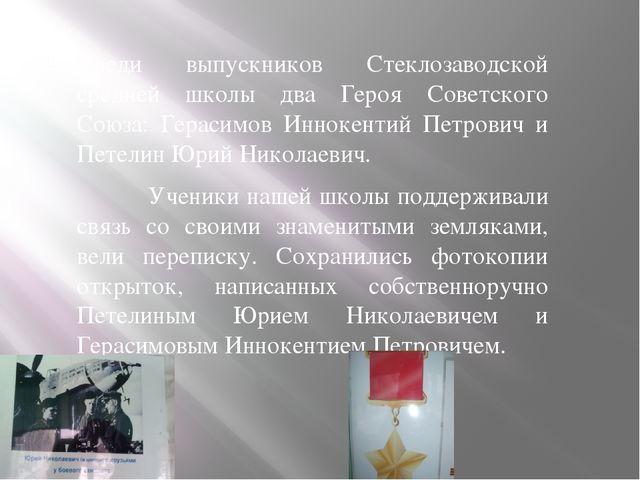 Среди выпускников Стеклозаводской средней школы два Героя Советского Союза: Г...