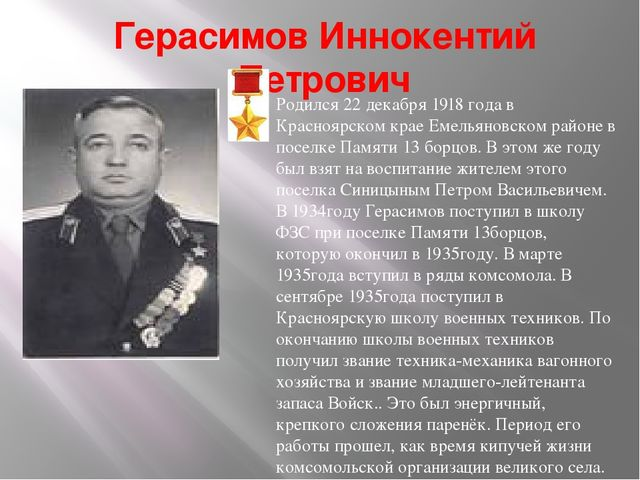 Герасимов Иннокентий Петрович Родился 22 декабря 1918 года в Красноярском кра...