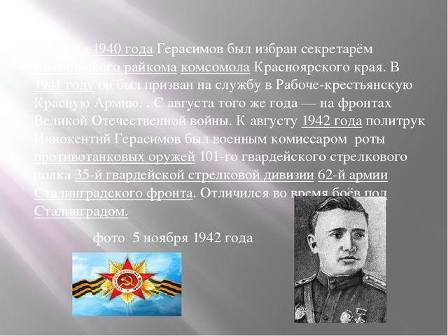 18 марта 1940 года Герасимов был избран секретарём Казачинского райкома комс...