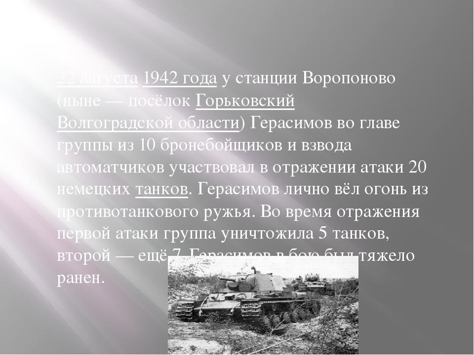 22 августа 1942 года у станции Воропоново (ныне— посёлок Горьковский Волгог...