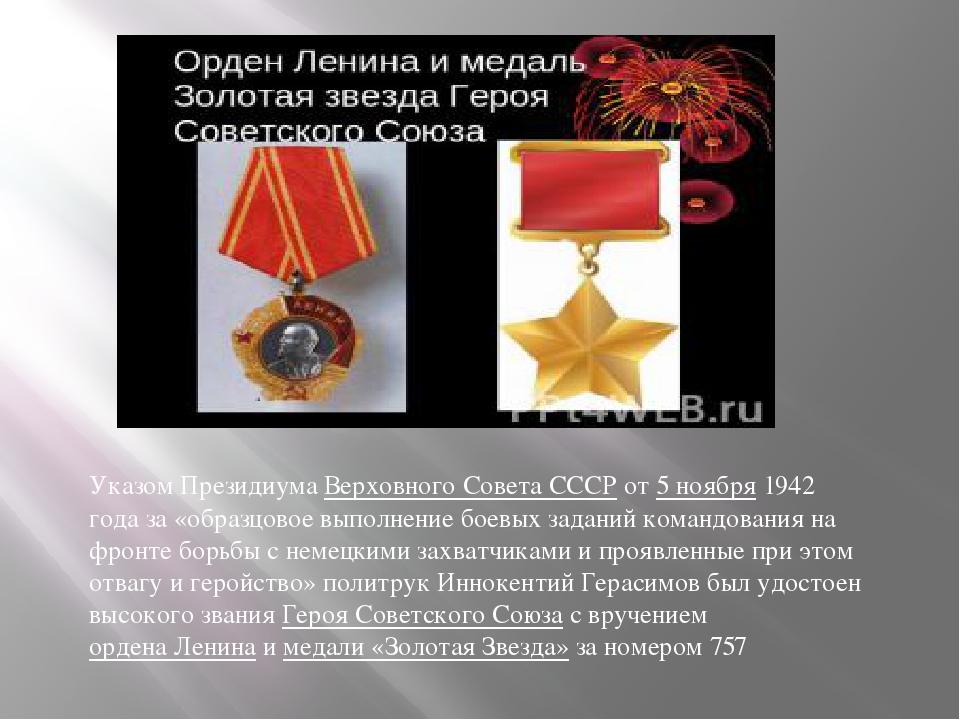 Указом Президиума Верховного Совета СССР от 5 ноября 1942 года за «образцово...