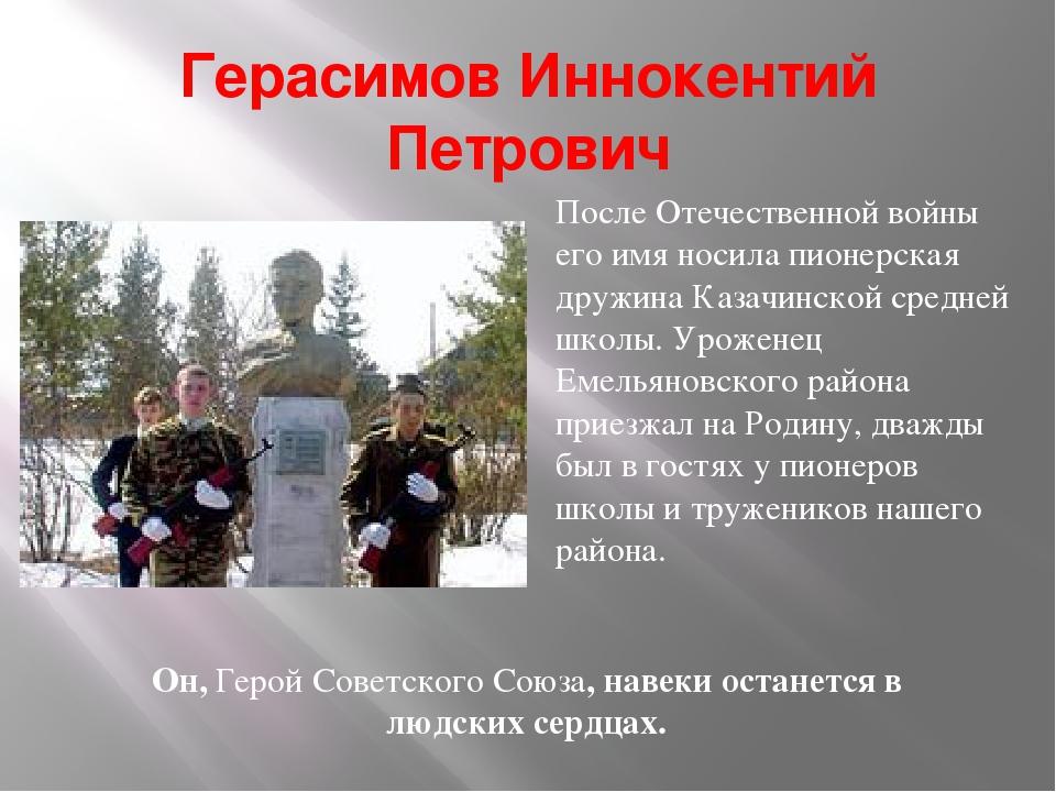 Герасимов Иннокентий Петрович Он, Герой Советского Союза, навеки останется в...