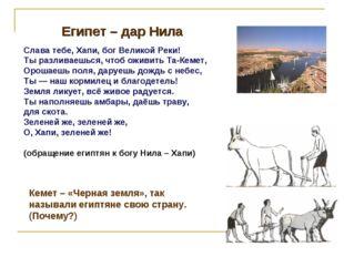 Египет – дар Нила Слава тебе, Хапи, бог Великой Реки! Ты разливаешься, чтоб о