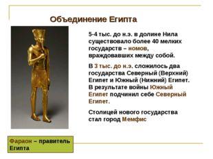 Объединение Египта Фараон – правитель Египта 5-4 тыс. до н.э. в долине Нила с