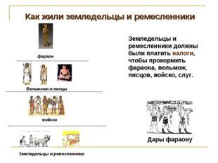 Как жили земледельцы и ремесленники фараон Вельможи и писцы войско Земледельц