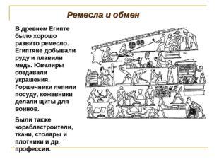 Ремесла и обмен В древнем Египте было хорошо развито ремесло. Египтяне добыва