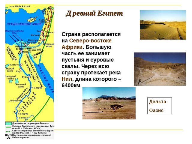 Древний Египет Страна располагается на Северо-востоке Африки. Большую часть е...
