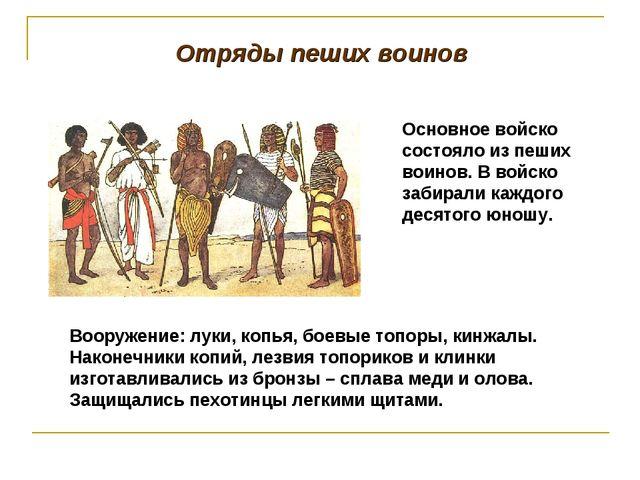 Отряды пеших воинов Основное войско состояло из пеших воинов. В войско забира...
