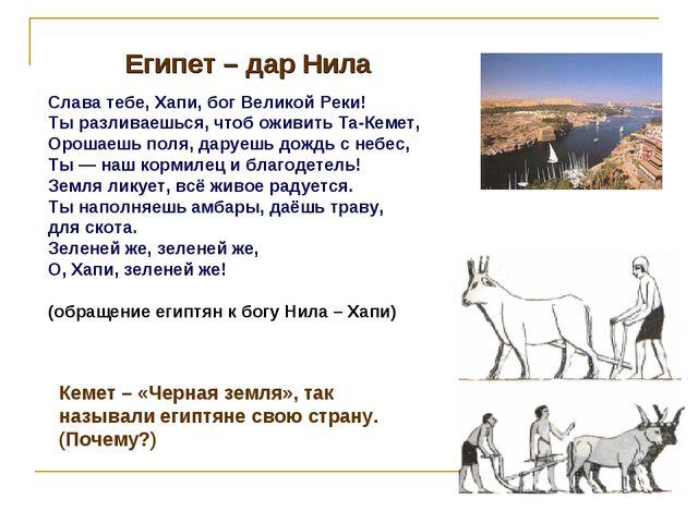 Египет – дар Нила Слава тебе, Хапи, бог Великой Реки! Ты разливаешься, чтоб о...