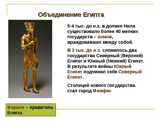 Объединение Египта Фараон – правитель Египта 5-4 тыс. до н.э. в долине Нила с...