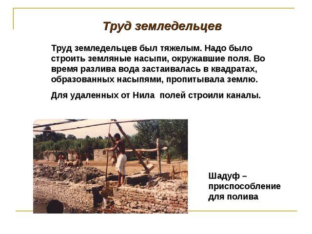 Труд земледельцев Труд земледельцев был тяжелым. Надо было строить земляные н...