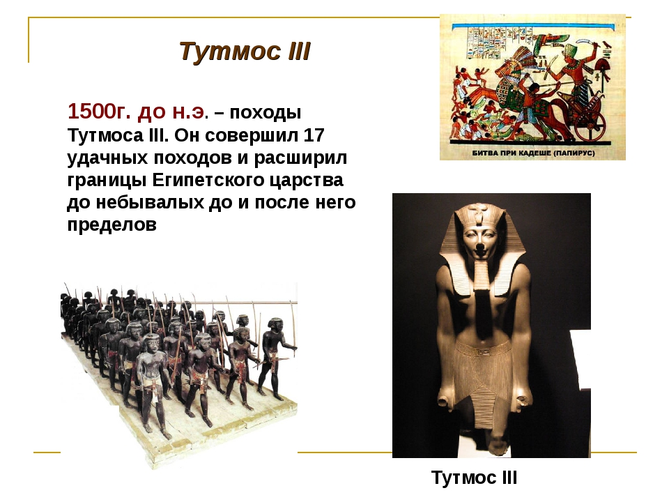 Тутмос III 1500г. до н.э. – походы Тутмоса III. Он совершил 17 удачных походо...