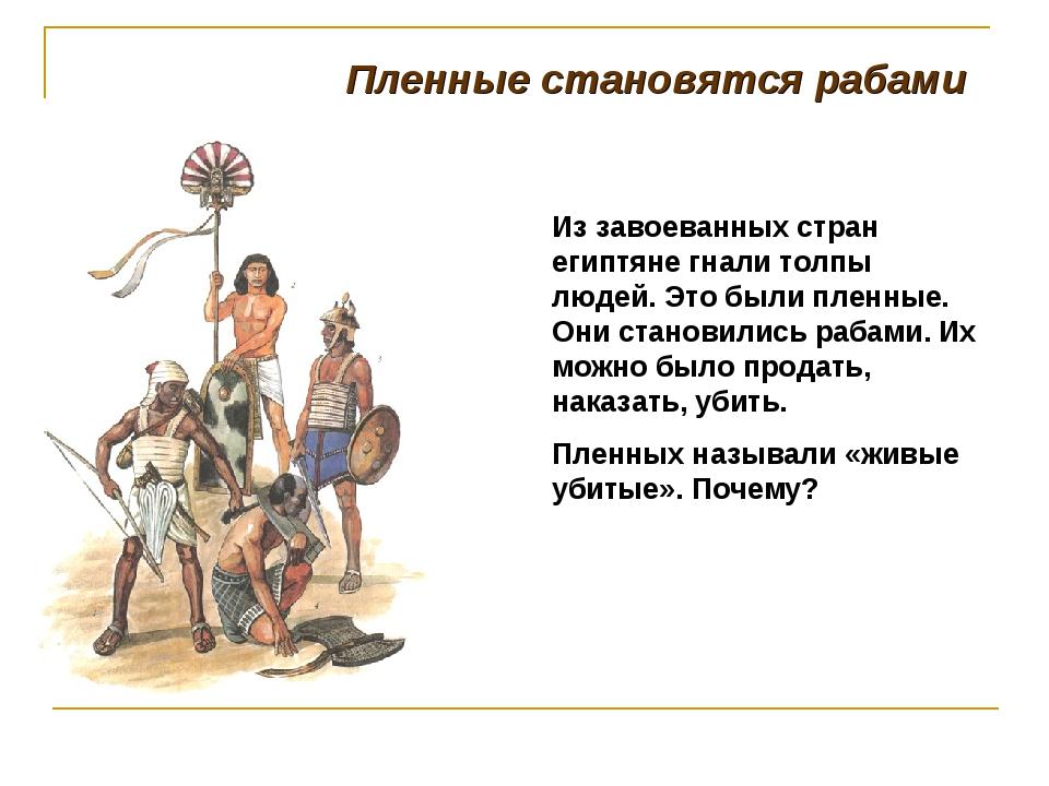 Пленные становятся рабами Из завоеванных стран египтяне гнали толпы людей. Эт...