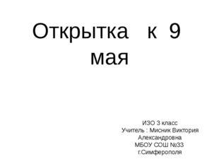 Открытка к 9 мая ИЗО 3 класс Учитель : Мисник Виктория Александровна МБОУ СОШ