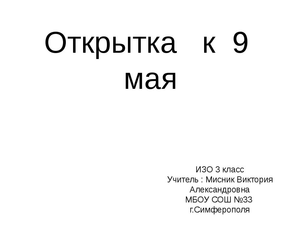 Открытка к 9 мая ИЗО 3 класс Учитель : Мисник Виктория Александровна МБОУ СОШ...