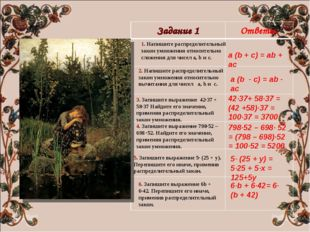 1. Напишите распределительный закон умножения относительно сложения для чисел
