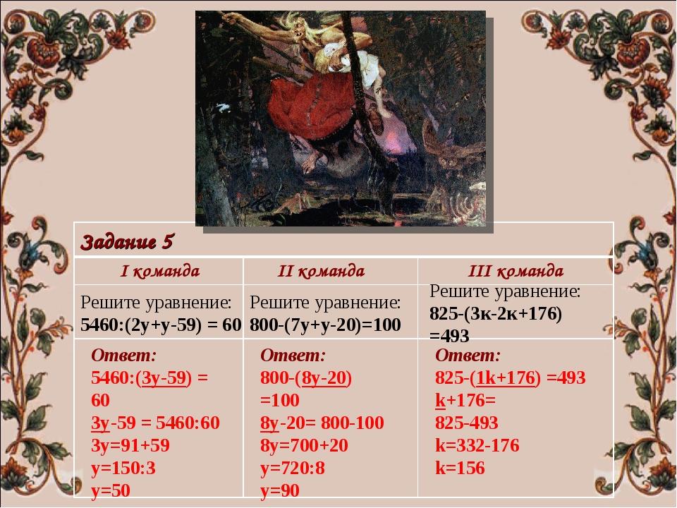 I команда II команда III команда Решите уравнение: 5460:(2у+y-59) = 60 Решите...