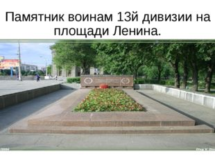 Памятник воинам 13й дивизии на площади Ленина.