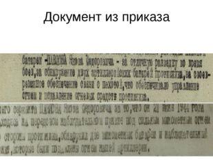 Документ из приказа