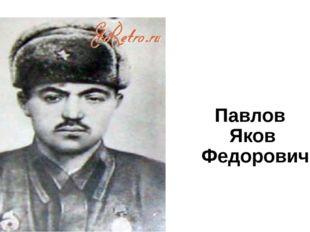 Павлов Яков Федорович Родился в деревне Крестовая в 1917 году, ныне Валдайск
