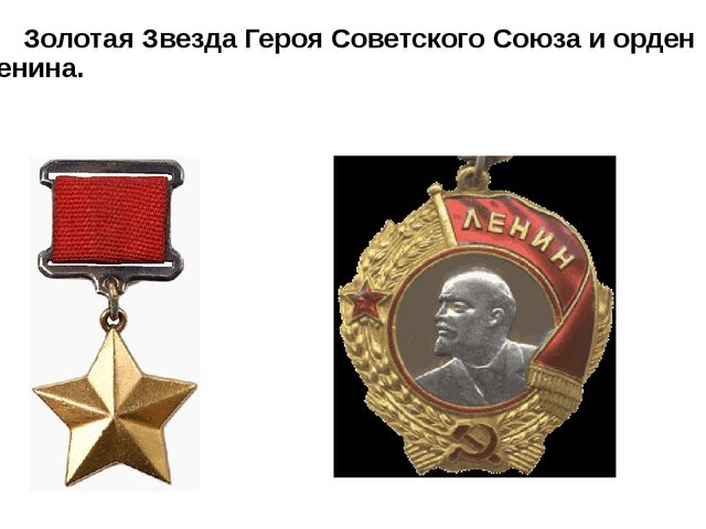 Золотая Звезда Героя Советского Союза и орден Ленина.