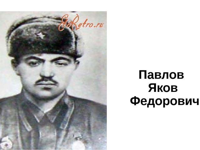 Павлов Яков Федорович Родился в деревне Крестовая в 1917 году, ныне Валдайск...