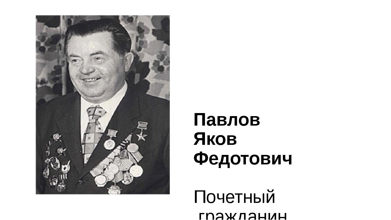 Павлов Яков Федотович Почетный гражданин города- героя Волгоград