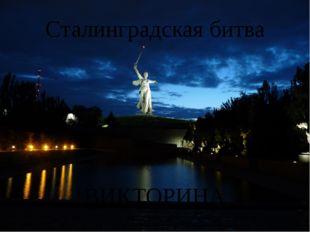 Сталинградская битва ВИКТОРИНА