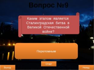 Выход Назад Ответ Какой это памятник? Вопрос №11