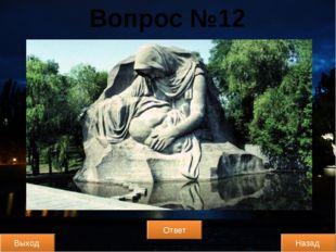 Вопрос №14 В Волгограде подвиг защитников «Дома Павлова» увековечен мемориаль