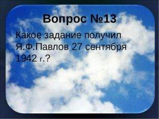 Вопрос №15 Какими наградами был награжден Я.Ф. Павлов?