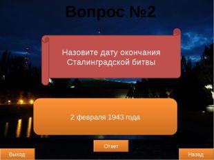 Вопрос №4 Выход Назад Ответ Царицын Какое название было у Сталинграда до