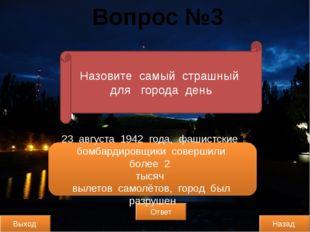 Выход Назад Ответ Волгоград Какое название Сталинград получил после Вели