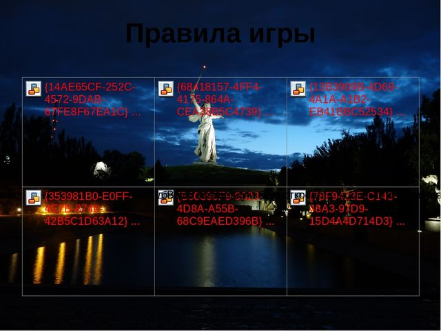 Вопрос №1 Выход Назад Ответ 17 июля 1942 года Назовите дату начала Сталинград...