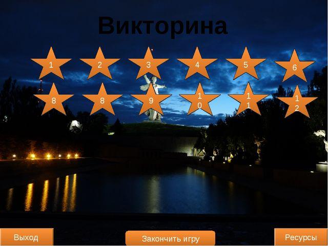 Выход Назад Ответ 2 февраля 1943 года Назовите дату окончания Сталинградской...