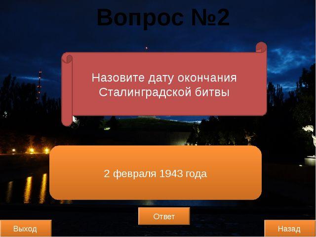 Вопрос №4 Выход Назад Ответ Царицын Какое название было у Сталинграда до...