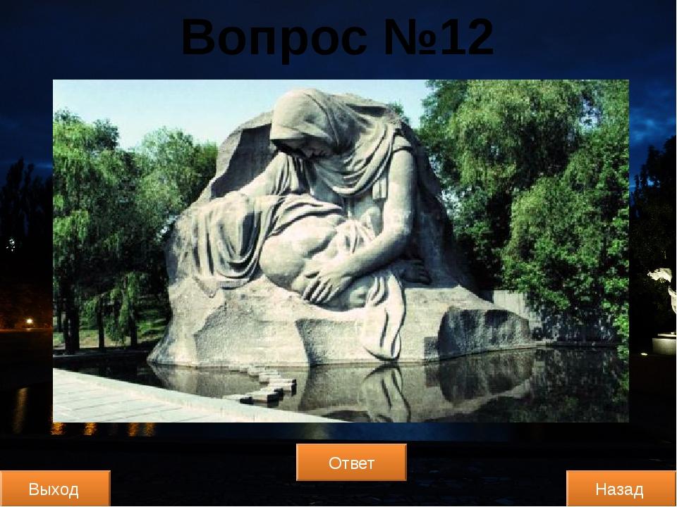 Вопрос №14 В Волгограде подвиг защитников «Дома Павлова» увековечен мемориаль...