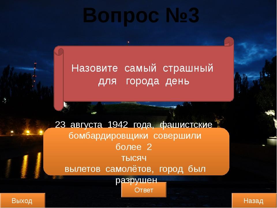 Выход Назад Ответ Волгоград Какое название Сталинград получил после Вели...