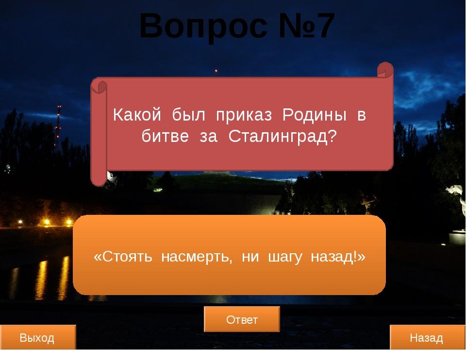 Выход Назад Ответ Переломным Каким этапом является Сталинградская битва...